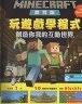 二手書R2YB 2017年《Minecraft 教育版 玩遊戲學程式 創造你我的