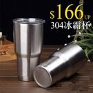 《現貨速寄》冰霸杯900ml (附密封杯蓋不加價) 保冷杯 酷冰杯 #304不鏽鋼材質#【A172】