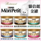 *WANG*【12罐入】貓倍麗金罐85g...