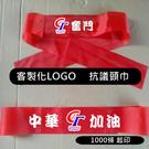 訂製 造勢頭巾 抗議頭巾(LOGO) 客製化 必勝頭巾 合格頭巾 勵志頭巾 抗議布條 綁頭布條【塔克】