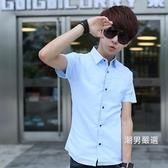 夏季厚款素面短袖襯衫男士正韓修身休閒短袖襯衣潮男裝白色衣服寸S-2XL