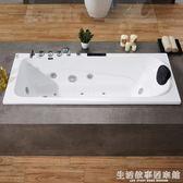 浴缸亞克力嵌入式浴缸家用成人浴池沖浪按摩小戶型恒溫普通浴盆桶 生活故事居家館