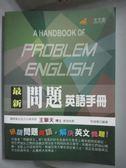 【書寶二手書T1/語言學習_ZCL】最新問題英語手冊_容淑華