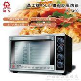 現貨 24小時出貨 【晶工牌】45L雙溫控旋風多功能全自動家用烘焙蛋糕麵包烤箱JK-7450 科炫數位
