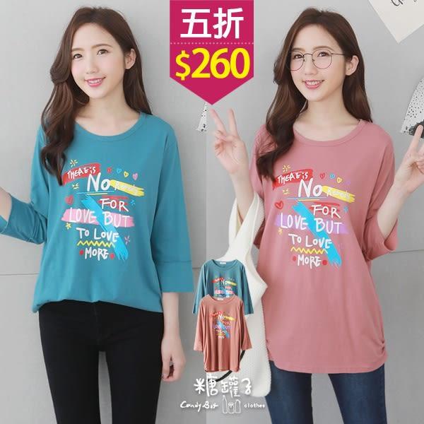 【五折價$260】糖罐子英字愛心塗鴉印圖圓領上衣→預購【E51411】