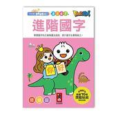 【風車】FOOD超人學前必備練習本:進階國字←練習本 寫字 學習