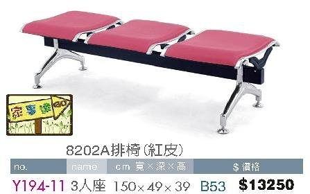 [ 家事達]台灣 【OA-Y194-11】 8202A排椅(紅皮)3人座 特價---限送中部