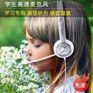 藍芽耳機 學英語專用學生頭戴式四六級聽力學習通用聽說兒童耳麥帶話筒 - 夢藝家