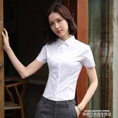 白色襯衫女短袖職業2019新款春夏裝工裝工作服OL修身正裝襯衣棉 萊俐亞美麗