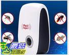 [107玉山最低比價網] 超音波電子驅蚊器 滅蚊燈 捕蚊燈 家用 驅蟲器