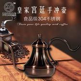 咖啡細口壺 長嘴手沖咖啡壺 SS1274 【3C環球數位館】