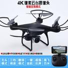 空拍機 超大遙控飛機無人機航拍器4K高清專業直升機飛行器兒童小學生玩具