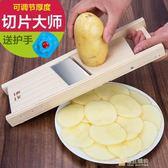 交換禮物-家用手動馬鈴薯切片器廚房切菜神器可調節厚度削馬鈴薯燒烤切片擦刨片