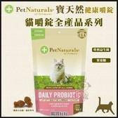 *KING WANG*PetNaturals寶天然健康嚼錠Daily Probiotic Feline腸胃好好》30入/包 貓嚼錠