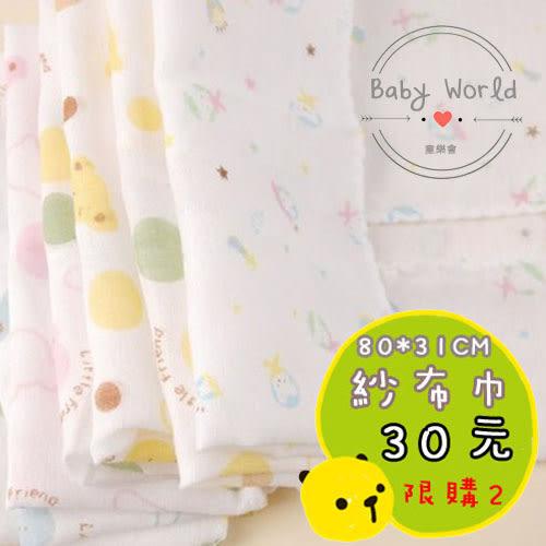 紗布巾 高密度 西松屋 雙層 浴巾 墊背巾 洗澡巾 80*31 BW