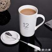 馬克杯 牛奶杯子陶瓷水杯家用馬克杯帶蓋勺ins大容量簡約咖啡杯茶杯創意 優家小鋪