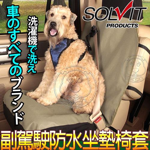 【培菓平價寵物網】美國SOLVIT》62315寵物車用牛津布副駕駛座防水坐墊椅套(132*56cm)