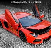 汽車模型1:24LP700-4跑車模型仿真合金welly超跑車模汽車擺件