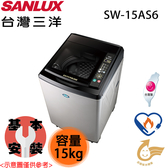 【SANLUX三洋】15KG 大容量超音波單槽洗衣機(內外不鏽鋼) SW-15AS6 含基本安裝 免運費
