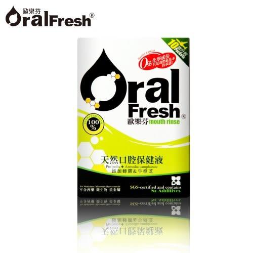 歐樂芬天然口腔保健液(10包)【Oral Fresh歐樂芬】