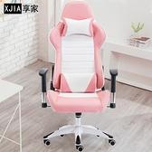 電競椅舒適電腦椅家用辦公游戲椅直播升降老板椅美容yy主播椅子