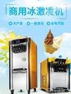 全自動冰淇淋機商用BQL25雪糕機甜筒機軟質冰淇淋機冰激凌機QM 依凡卡時尚