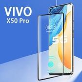 VIVO X50 Pro 全膠全靜電鋼化膜 滿版彩色全覆蓋觸感靈敏 3D熱彎曲玻璃螢幕保護貼