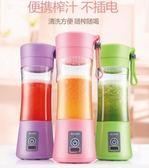 【現貨】充電式迷你隨身果汁機 USB 果汁機 果汁杯 榨汁機