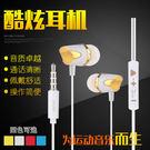 King*Shop----JY347入耳式 手機耳機耳塞線控通用安卓適用蘋果華為小米重低音樂