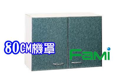 【fami】 分件式流理台 80CM 二門 機罩 歡迎來電洽詢 (運費另計)