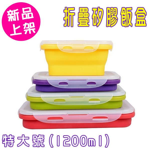 伸縮食品級折疊矽膠飯盒 午餐盒 便當盒 (特大) 1200ml  (顏色隨機)