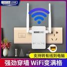 Wifi信號擴大器 TOTOLINK無線wifi增強器WiFi信號放大器路由器擴展器網路擴大中繼