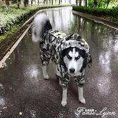 金毛雨衣中型大型犬金毛拉布拉多哈士奇柴犬大狗雨天防水狗狗衣服 范思蓮恩