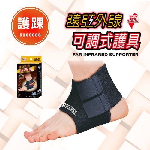 成功遠紅外線可調式護踝 護具