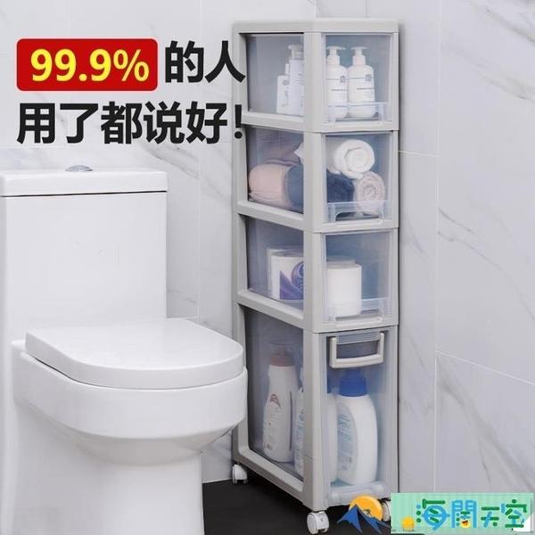 衛生間夾縫置物架浴室洗衣機廁所馬桶收納神器塑料多層落地柜子窄【海闊天空】