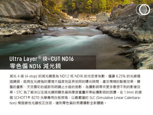 【STC】IR-CUT ND16 (4-stop) Filter 82mm 零色偏ND16減光鏡