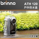 【現貨】Brinno ATH120 防水盒 適用 TLC200Pro 另有 ATH110 ATH1000 ATH2000