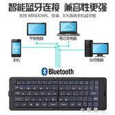 摺疊鍵盤藍芽無線ipad平板手機電腦迷你便攜小鍵盤三繫統通用     檸檬衣舍