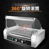 維思美商用烤腸機家用迷你小型火腿5管 全自動台灣熱狗機烤香腸機igo『潮流世家』