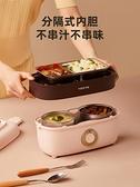 便當盒 優益加熱飯盒保溫可插電熱蒸煮飯菜便攜神器上班族自熱帶飯便當盒 風馳