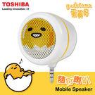 [快速] (福利品)【TOSHIBA】 蛋黃哥隨行喇叭 TY-MSP1GU