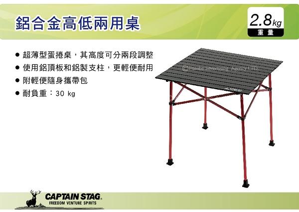 ||MyRack|| 日本CAPTAIN STAG 鋁合金高低兩用桌 休閒桌 兩段式高度 露營 登山 UC-523