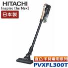 HITACHI 日立 鋰電池無線吸塵器 ...