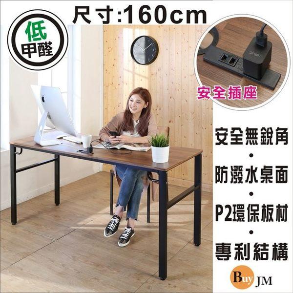 書桌 書櫃《百嘉美》工業風低甲醛防潑水160公分穩重型工作桌/附插座/電腦桌