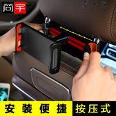 汽車車載后排平板ipad支架懶人手機支架