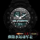 特種軍錶男士雙顯手錶戶外運動電子錶多功能戰術手錶防水夜光男錶 ~黑色地帶