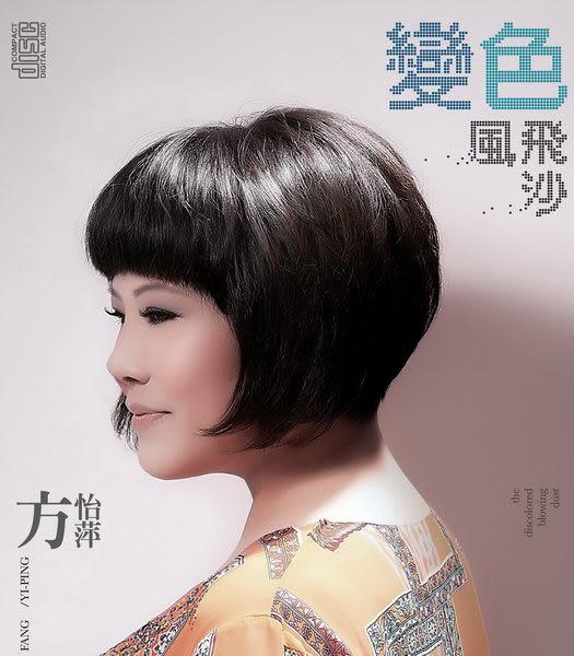 方怡萍 變色風飛沙 CD  (音樂影片購)