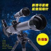 兒童天文望遠鏡 中小學生入門觀星月科技實驗高倍顯微益智玩具【快速出貨】