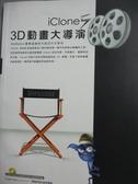 【書寶二手書T8/電腦_QJB】iClone 5-3D動畫大導演_鍾詩非, 蘇秀芬_附光碟