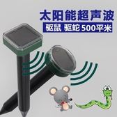 家用戶外室外驅蛇器強力超聲波驅鼠神器